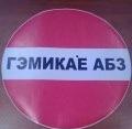 Бетон в Могилеве различных марок  с доставкой  автобетоносмесителями 8 м3