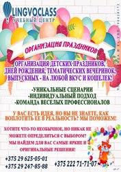 Организация детских праздников в Могилеве