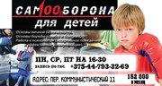 Самооборона для детей в Могилеве (самозащита)