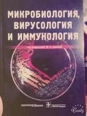 Медицинские книги справочники