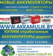 Продажа новых аккумуляторов в Могилеве   отработанные забираем в зачёт