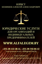Регистрация,  реорганизация и ликвидация ООО,  ОДО,  УП в Могилеве